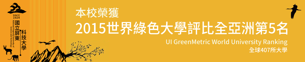 Our school won fifth place in the 2015 World Green university competitions in Asia
