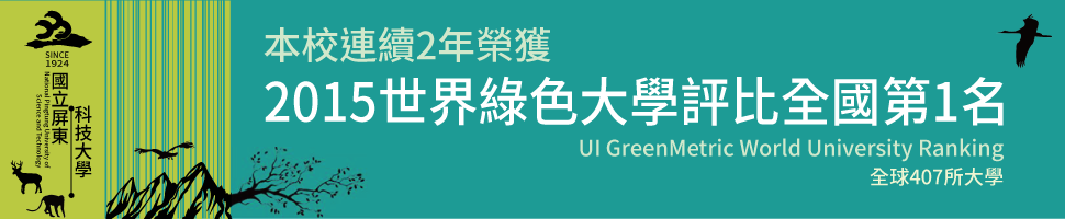 Our school won first place in the 2014 World Green University competitions in Taiwan for 2 years in a row.
