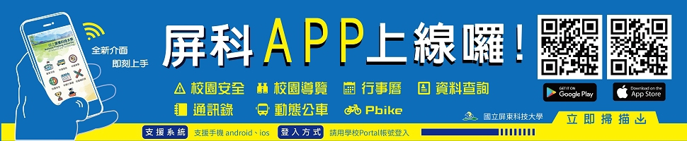 NPUST APP can be downloaded.